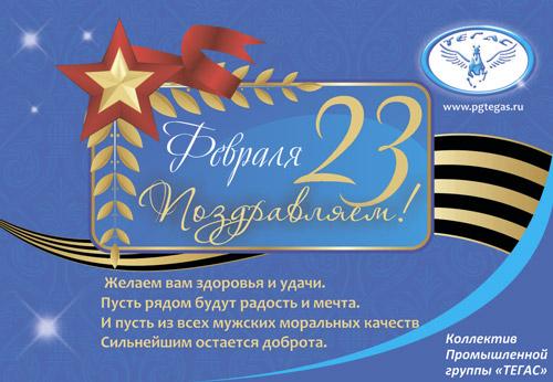 """Промышленная группа """"ТЕГАС"""" поздравляет с Днем Защитника Отечества!"""