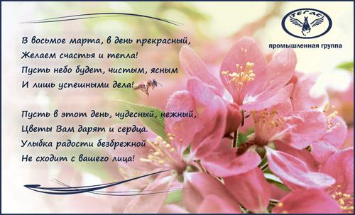 """Промышленная группа """"ТЕГАС"""" поздравляет милых дам с 8 марта!"""