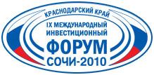 Сочи-2010