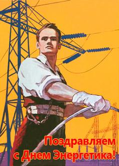 """Промышленная группа """"ТЕГАС"""" поздравляет работников энергетической отрасли с Днем Энергетика!"""