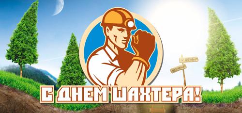 """Промышленная группа """"ТЕГАС"""" поздравляет с Днем шахтера!"""